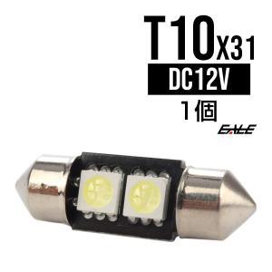 T10×31mm/S8.5 3chip 5050SMD×2連 黒基板 ホワイト LEDバルブ A-108|eale