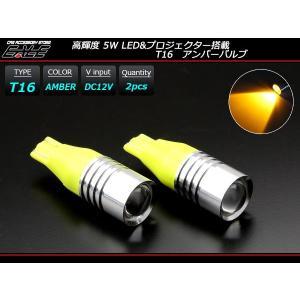 T16 アンバーバルブ 高輝度 5W LED プロジェクター付き A-136|eale