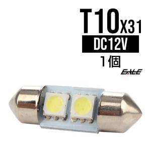 T10×31mm/S8.5 3chip 5050SMD×2連 ホワイトLEDバルブ A-97|eale