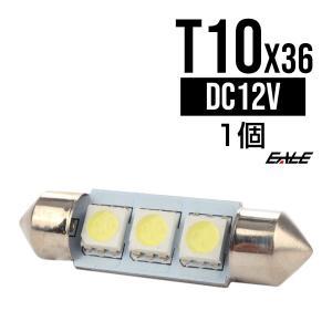 T10×36-37mm/S8.5 3chip 5050SMD×3連 ホワイトLEDバルブ A-98|eale