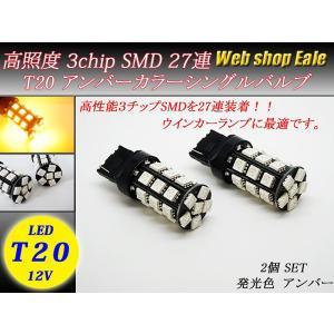 ピンチ部違い T20 3chip SMD×27連 アンバー/イエロー シングルバルブ B-1|eale