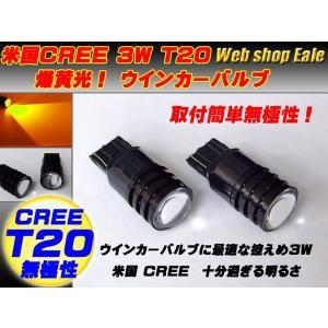 ピンチ部違い 激烈!米国CREE 3W T20 シングル球 アンバー ウインカーに B-14|eale