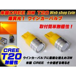 ピンチ部違いCREE 3W T20 シングル球アンバーウインカー B-15|eale