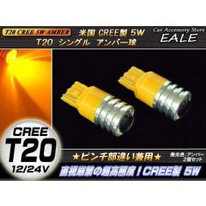 爆光!米国CREE5W T20 アンバーシングル球ピンチ部違い兼用 B-19|eale