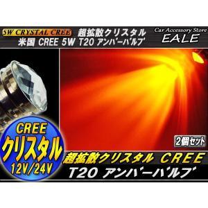 ピンチ部違い 超拡散クリスタル CREE 5W T20シングル球 橙 B-21|eale