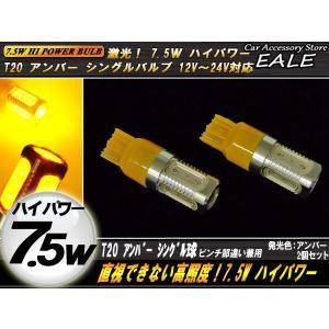 ピンチ部違い ハイパワー7.5W T20 ウインカーバルブ B-3|eale