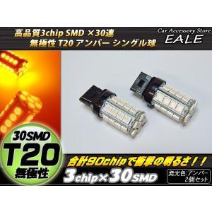 ピンチ部違い兼用 3chip×30SMD T20 アンバーシングル球 B-41|eale