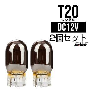 クロームメッキ ステルス ウインカー バルブ T20シングル球  W3×16d アンバー B-49 eale