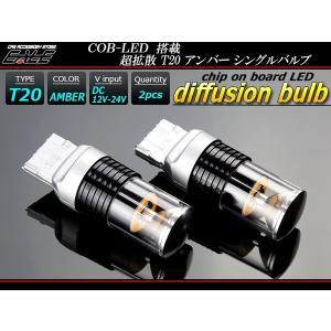 12V/24V兼用 ピンチ部違い対応 超拡散 リング型 COB LED搭載 T20 シングル球 アンバー B-54|eale