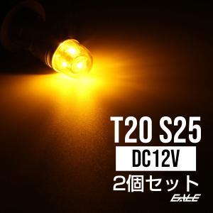 LED ステルス ウインカー バルブ T20ピンチ部違い / S25シングル ピン角180度 BA15s / S25ピン角違い BAU15s|eale
