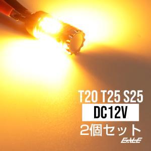 ハイフラ防止 LEDウインカー バルブ T20 ピンチ部違い兼用 S25シングル 180度 150度 BA15s BAU15s 3156 T25 12V 2個 B-59C-81C-82D-10|eale
