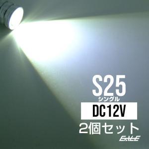 S25 バックランプ 米国CREE10W プロジェクター&ハイパワー C-14|eale