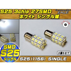 S25(1156) 2個 高性能3chip×27SMD シングル球 ホワイト C-15|eale
