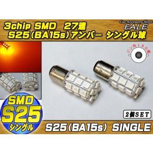 S25(BA15s) 2個 高性能3chip×27SMD アンバー シングル球 C-17|eale