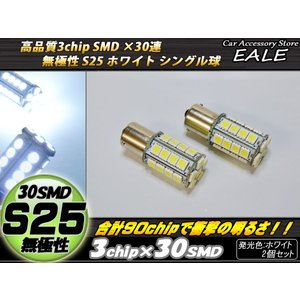 S25 ホワイトシングル球 新型 高性能 3chip×30SMD 無極性 C-39|eale