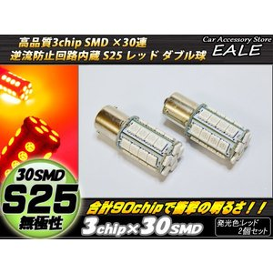 S25 3chip×30SMD レッドダブル球 逆流防止回路内蔵 C-41|eale