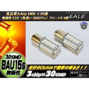 S25 ピン角違い(BAU15s) 3chip×30SMD アンバーシングル球 C-43|eale