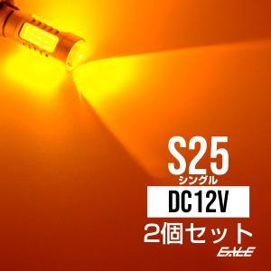 S25 シングル(BA15s) 米国CREE ハイパワー11W アンバー球 C-44|eale
