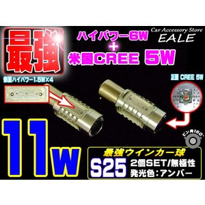 S25 ピン角違い/BAU15s 米国CREE ハイパワー11W アンバー球 C-45|eale