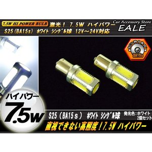 S25シングル(BA15s) 良品 ハイパワー7.5W ホワイト C-46|eale