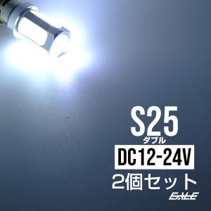 S25 ダブル球(BAY15d) ハイパワー7.5W ホワイト C-47|eale