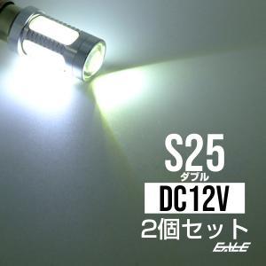 S25 ダブル球 プロジェクター&ハイパワー7.5W ホワイト 12V〜24V LEDバルブ C-52|eale