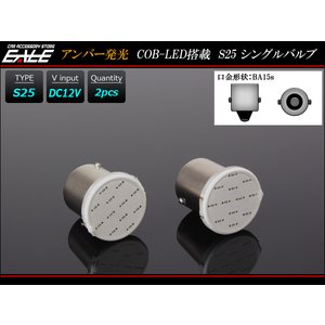 LEDバルブ S25シングル球 BA15s COB コンパクト設計 2個SET C-70|eale
