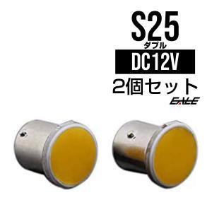 LEDバルブ S25ダブル球 BAY15d COB コンパクト設計 2個SET C-71|eale