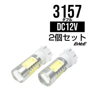 3156 3157 兼用 プロジェクター 搭載 7.5W ハイパワー LED バルブ ダブル球 ホワイト 発光 2個セット アメ車 等に D-6 eale