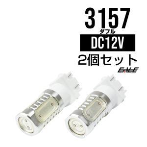 3156 3157 兼用 7.5W ハイパワー LED バルブ ダブル球 レッド 発光 2個セット アメ車 等に D-7 eale