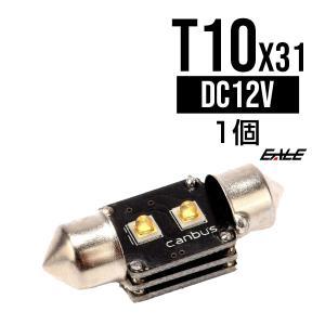 OSRAM 3W×2基 T10×31mm キャンセラー内蔵LEDバルブ E-111|eale
