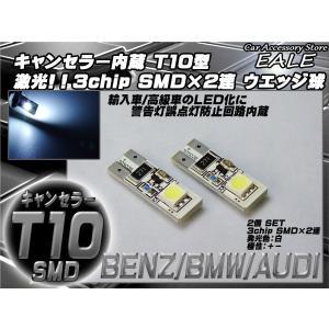 警告灯キャンセラー内蔵 2個 T10/T16 ベンツ BMW アウディ 輸入車 E-12|eale