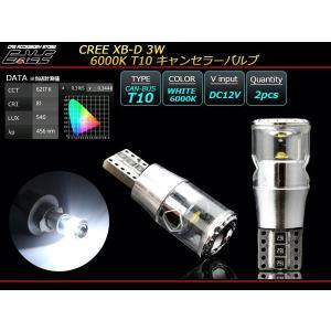 超拡散 CREE XB-D 3W LED T10キャンセラー内蔵ウエッジ球 E-123 eale