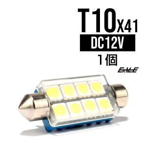 キャンセラー T10×41-42mm S8.5 LED フェストンバルブ E-128 eale