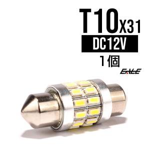 キャンセラー T10×31mm S8.5 LED フェストン ホワイト E-131|eale