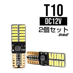 T10 LED ウエッジバルブ キャンセラー内蔵 無極性 ホワイト E-136|eale