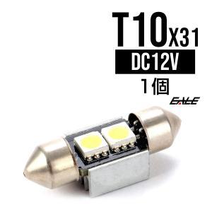 警告灯キャンセラー 内蔵 T10×31mm ベンツ BMW アウディ 輸入車 E-18|eale