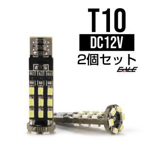 警告灯キャンセラー内蔵 2個 T10/T16 ベンツ BMW アウディ 輸入車 E-31 eale
