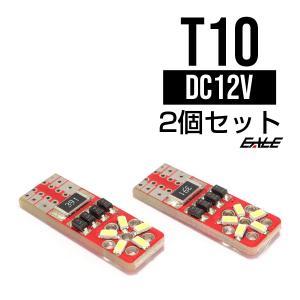 警告灯キャンセラー内蔵 2個 T10/T16 ベンツ BMW アウディ 輸入車 E-38|eale