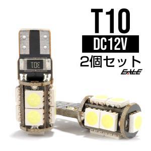 警告灯キャンセラー内蔵 2個 T10/T16 ベンツ BMW アウディ 輸入車 E-50 eale