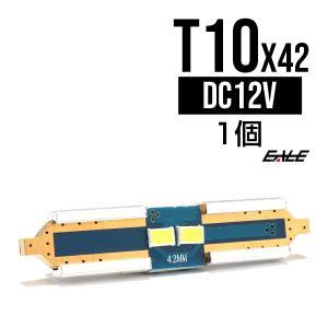 サムスン1W×2 キャンセラー内蔵 T10×42mm LEDバルブ E-73|eale
