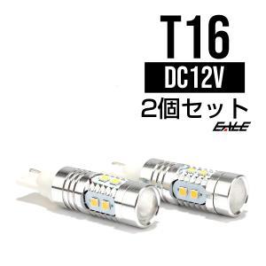 T10/T16 サムスンLED×10 警告灯キャンセラー内蔵 ホワイト球 E-80 eale