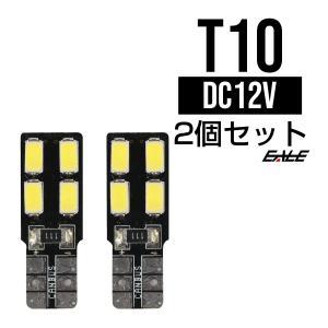 T10/T16 キャンセラー内蔵LEDバルブ 高照度 3050SMD 片面発光 E-82|eale