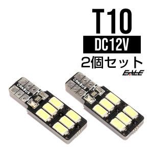 T10/T16 キャンセラー内蔵LEDバルブ 高照度 3050SMD 片面発光 E-83 eale
