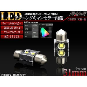 CREE XB-D 3W×2 キャンセラー内蔵 LEDバルブ S8.5 T10×31mm ホワイト 6500K マクラ球 ヒューズ型 E-86|eale