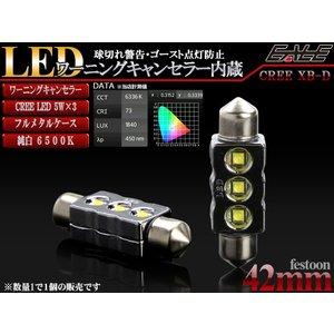 CREE XB-D 3W×3 キャンセラー内蔵 LEDバルブ S8.5 T10×42mmホワイト 6500K マクラ球 ヒューズ型 E-89|eale