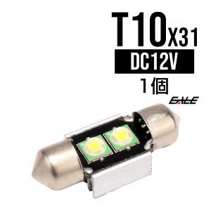 純白 6000K キャンセラー内蔵T10×31mm(S8.5)LEDバルブ E-93|eale
