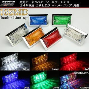 マーカーランプ LED 24V 角型 カラーレンズ ホワイト/アンバー/レッド/ブルー/グリーン/レインボー eale