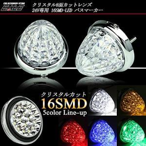 高輝度SMD クリスタル LED バスマーカーランプ F-118〜F-122 eale