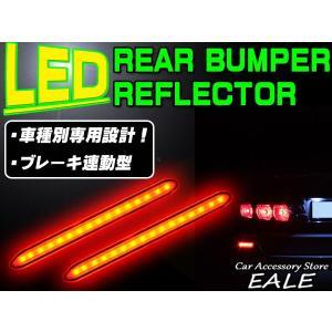 HONDA LED リアバンパー リフレクター オデッセイ RB1/2系 赤 F-13|eale